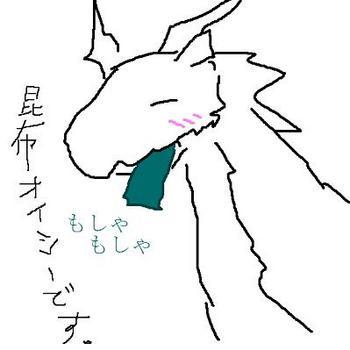 アンテロ 昆布 jpeg.JPG