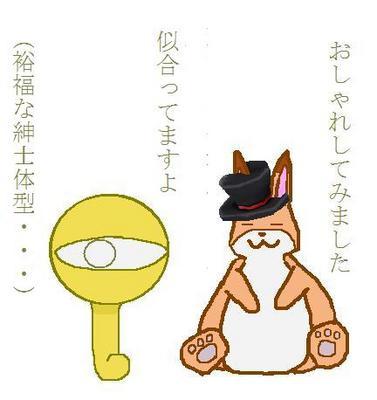 ハムとスエゾー おしゃれ.JPG