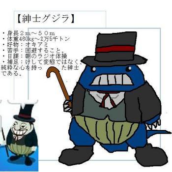 紳士グジラ jpeg 2.JPG